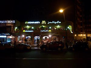 For dinner, we walked out of the medina's ancient city walls to the new town. Inside the old town (the medina), there is almost nothing cosmopolitan. One of our first signs of 'normal-ness' -- McDonald's. And in Arabic too - cool! No, we didn't eat here.